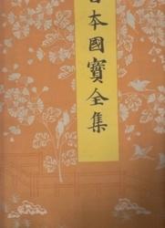 書籍 日本国宝全集 第42集 文部省 日本国宝全集刊行会