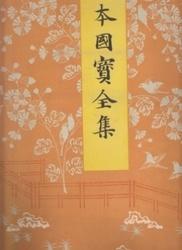 書籍 日本国宝全集 第43集 文部省 日本国宝全集刊行会