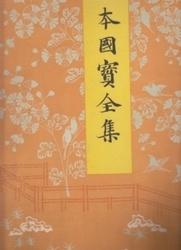 書籍 日本国宝全集 第44集 文部省 日本国宝全集刊行会