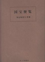 書籍 原色版国宝便覧 毎日新聞社 国宝 委員会事務局 毎日新聞社