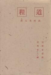 書籍 道程 高村光太郎 ほるぷ出版