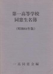 書籍 第一高等学校同窓生名簿 昭和64年版 一高同窓会編 一高同窓会
