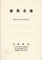 書籍 明専会会員名簿 昭和58年10月10日現在 九州工業大学同窓会 明専会