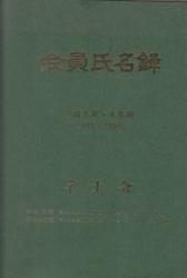 書籍 会員氏名録 平成5・6年用 学士会