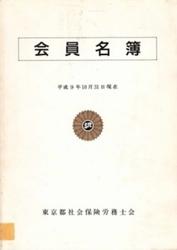 書籍 会員名簿 平成9年10月31日現在 東京都社会保険労務士会