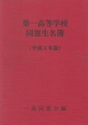 書籍 第一高等学校同窓生名簿 平成4年版 一高同窓会編 一高同窓会