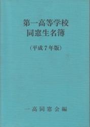 書籍 第一高等学校同窓生名簿 平成7年版 一高同窓会編 一高同窓会