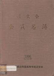 書籍 淡交会会員名簿 1996年7月31日現在 東京都立両国高等学校淡交会