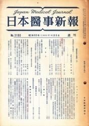 雑誌 日本医事新報 No 3180 臨床医学の展望 日本医事新報社