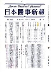 雑誌 日本医事新報 No 3695 臨床医学の展望 日本医事新報社
