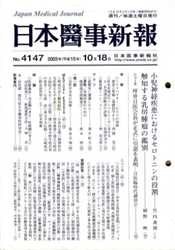 雑誌 日本医事新報 No 4147 結膜炎に遭遇したら 日本医事新報社