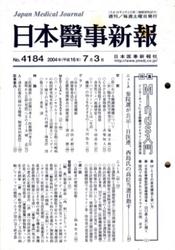 雑誌 日本医事新報 No 4184 Minds入門 日本医事新報社