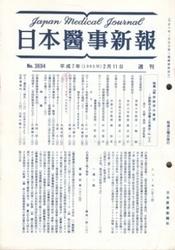 雑誌 日本医事新報 No 3694 臨床医学の展望 日本医事新報社