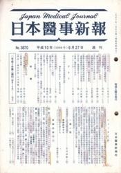 雑誌 日本医事新報 No 3870 ボツリヌス感染症 日本医事新報社