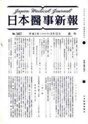 雑誌 日本医事新報 No 3407 不整脈 最新の診断と治療 日本医事新報社