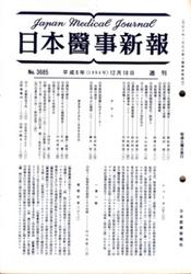 雑誌 日本医事新報 No 3685 高齢者と抗真菌剤の適応 日本医事新報社
