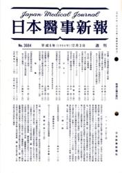雑誌 日本医事新報 No 3684 痙攣・不随意運動の診断と治療 日本医事新報社