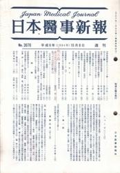 雑誌 日本医事新報 No 3676 呼吸器疾患とマクロライド薬 日本医事新報社