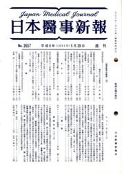 雑誌 日本医事新報 No 3657 高血圧症学 日本医事新報社