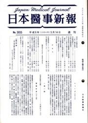 雑誌 日本医事新報 No 3655 BALの臨床応用 日本医事新報社