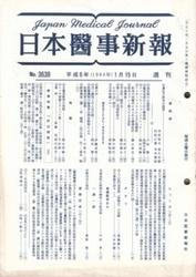 雑誌 日本医事新報 No 3638 遺伝子研究の展望 日本医事新報社
