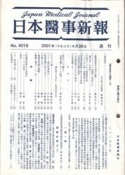 雑誌 日本医事新報 No 4018 血液病学 日本医事新報社