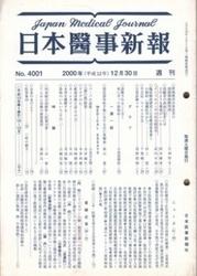 雑誌 日本医事新報 No 4001 外来総合診療料と医薬分業 日本医事新報社