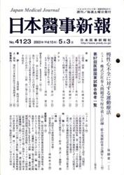 雑誌 日本医事新報 No 4123 第97回医師国家試験合格者一覧 日本医事新報社