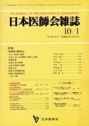 雑誌 日本医師会第98巻・第7号 喫煙か健康か 日本医師会