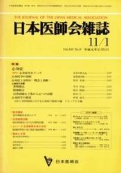 雑誌 日本医師会第102巻・第9号 心身症 日本医師会