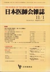 雑誌 日本医師会第104巻・第9号 抗不安薬の臨床 日本医師会