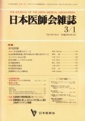 雑誌 日本医師会第103巻・第5号 在宅医療 日本医師会