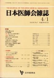 雑誌 日本医師会第105巻・第7号 死を考える 日本医師会