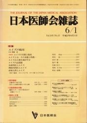 雑誌 日本医師会第105巻・第11号 エイズの臨床 日本医師会