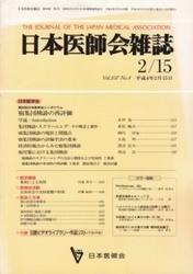 雑誌 日本医師会第107巻・第4号 癌集団検診の再評価 日本医師会