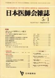 雑誌 日本医師会第107巻・第9号 赤ちゃんの素晴らしい能力 日本医師会