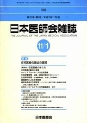 雑誌 日本医師会第120巻・第9号 在宅医療の最近の展開 日本医師会