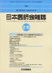 雑誌 日本医師会第131巻・第4号 日常診療における慢性腎不全の診かた 日本医師会