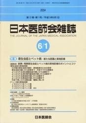 雑誌 日本医師会第131巻・第11号 寄生虫症とペット病 日本医師会