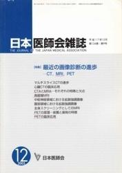 雑誌 日本医師会第134巻・第9号 最近の画像診断の進歩 日本医師会