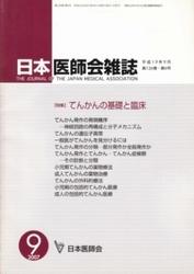 雑誌 日本医師会第136巻・第6号 てんかんの基礎と臨床 日本医師会