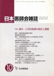 雑誌 日本医師会第136巻・第7号 産科・小児科医療の現状と課題 日本医師会