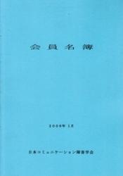 書籍 会員名簿 2006年1月 日本コミュニケーション障害学会