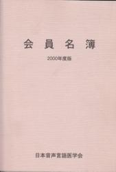 書籍 会員名簿 2000年度版 日本音声言語医学会