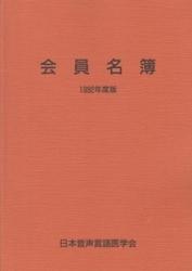 書籍 会員名簿 1992年度版 日本音声言語医学会
