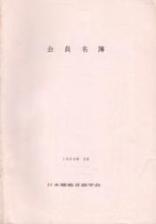 書籍 会員名簿 1994年3月 日本聴能言語学会