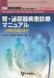 書籍 生涯教育シリーズ 73 腎・泌尿器疾患診療マニュアル 小児から成人まで 五十嵐隆 他 日本医師会