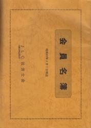 書籍 会員名簿 昭和63年2月1日現在 JLC社労士会