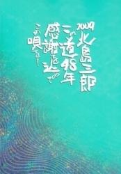 パンフレット 2009 北島三郎この道48年感謝を込めてこの唄を 松竹