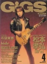 雑誌 月刊ギグス 1994年4月号 No 61 松本孝弘 他 シンコーミュージック
